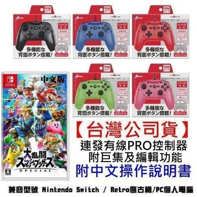 NS遊戲組 任天堂 明星大亂鬥 + 日本Cyber 多機能搭載 連發 PRO有線手把 六軸支援 多平台支援