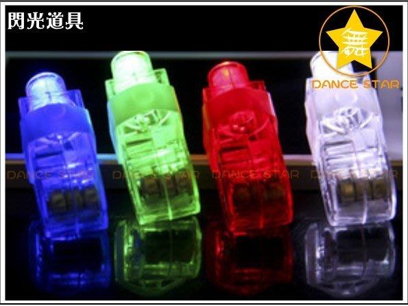 舞星【派對舞會啦啦隊晚會節目比賽】LA07#-卡裝手指燈-激光燈炫彩-LED戒指燈-4色可選-白紅綠藍-單個5元