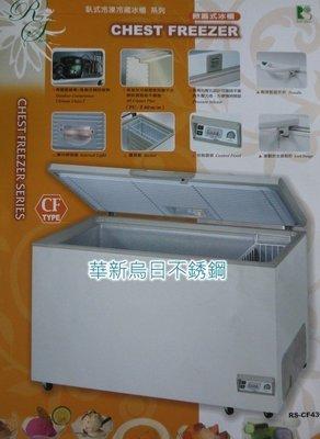 全新 台灣製  瑞興冷凍櫃 RS-CF430 4.3尺 上掀式冰櫃 414L 掀蓋式冰櫃 冷凍櫃