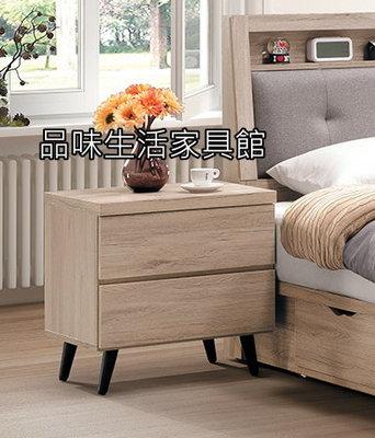 品味生活家具館@寶雅橡木色1.7尺(二抽)床頭櫃H-519-5@台北地區免運費(特價中)