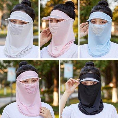 防塵防曬口罩女夏季全臉護頸薄款冰絲面罩戶外騎行防護遮陽透氣男【滿200元發貨】