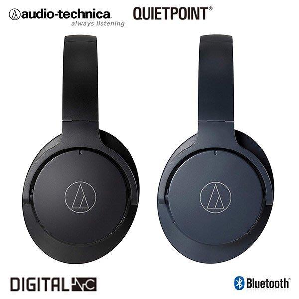 鐵三角 ATH-ANC500BT (贈收納袋) 藍牙無線主動式降噪耳罩式耳機 公司貨一年保固