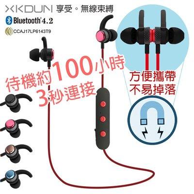 XKDUN 西卡頓 BT-22 藍牙4.2 磁吸式運動藍牙耳機 藍芽運動型耳機 耳塞式 A2DP 通話 高品質