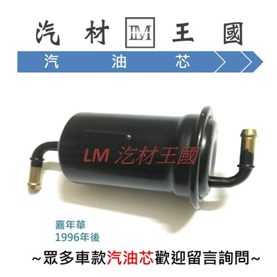 【LM汽材王國】 汽油芯 嘉年華 1996年後 汽油濾清器 汽油 濾芯 濾清器 汽油心 FORD 福特