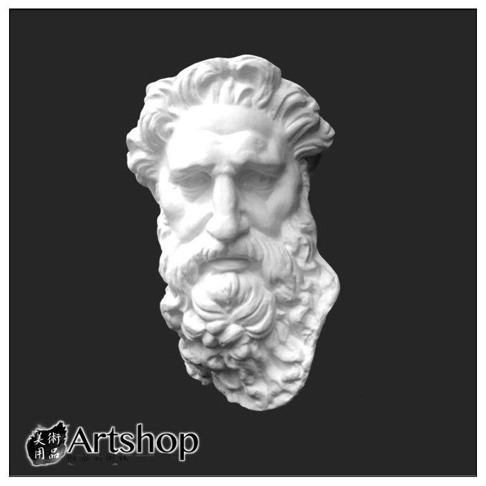 【Artshop美術用品】訂購商品 半面石膏像 素描用石膏像 素描靜物 大摩西半面 運費另計350