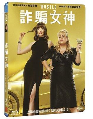 『DINO影音屋』19-09【全新正版-藍光電影-詐騙女神-藍光BD-全1集1片裝-安海瑟薇、瑞貝爾威爾森】