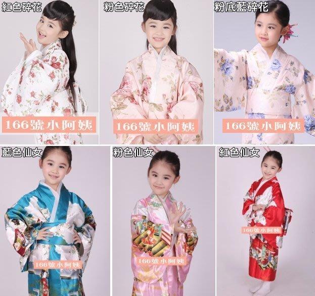 【166號小阿姨】日本傳統女童 兒童和服 正裝 cosplay 長款 表演服 演出服 《110-150cm》現貨+預購
