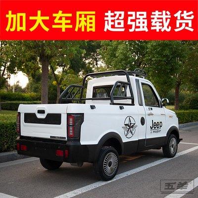 代步車五羊電動四輪貨車拉貨家用成人電瓶車新能源皮卡油電兩用載貨運輸車