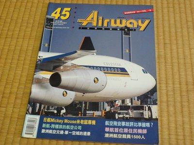 【阿公書房】2FD2~Airway世界民航雜誌45~日航米老鼠專機