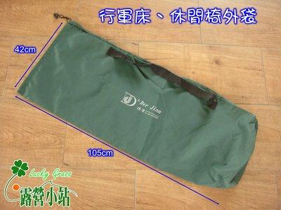 露營小站~~Z12~15~大營家 行軍床、休閒以外袋、收納袋、攜行袋105x直徑42cm~國旅卡