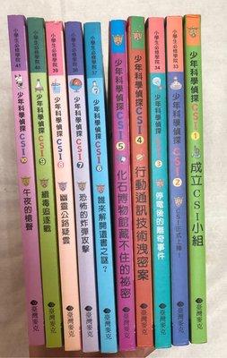 【彩虹小館pp】少年科學偵探CSI (1~10)_臺灣麥克