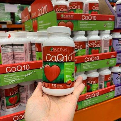 【貓兒美國代購】美國直郵 trunature CoQ10 原裝輔酶Q10 軟膠囊 100mg 250粒*2瓶