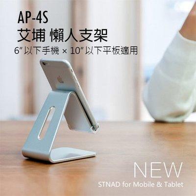 【飛兒】艾埔 AP-4S 鋁合金手機平板電腦底座 懶人支架 手機支架 平板支架 手機座 平板座 05 B1.10-1