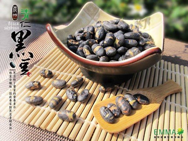 【炭烤青仁黑豆】《EMMA易買健康堅果零嘴坊》低溫烘焙.清爽健康有好吃!