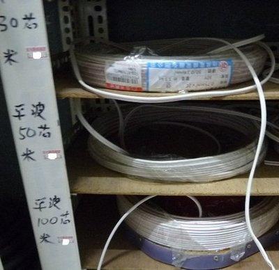 金光興修繕屋~平波線(紅白線)(線徑約2.0mm2) 100芯 電線 喇叭線 延長線 平波線 好速線 電源線 1尺