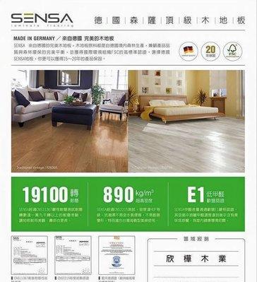 SENSA德國工藝頂級超耐磨木地板 ((特價供應中))