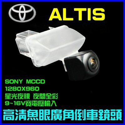 14年後ALTIS專用 ~ 星光夜視 1280X960  寬電壓輸入 六層玻璃鏡片 175度魚眼超廣角倒車鏡頭