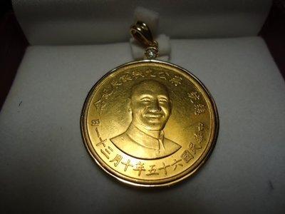 18黃金-金幣鑽石框民國65年純金蔣公紀念金幣1oz項鍊墜