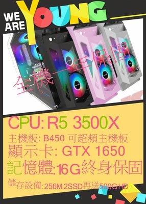 真香AMD香香機效能超越I5-9400F特價全新電競主機超炫發光電競機殼 R5-3500X全機一年保固送硬碟再送運費