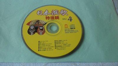 紫色小館9-5-------日本演歌特選輯4