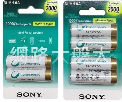 #網路大盤大#日本製 SONY低自放3號2000mAh鎳氫充電電池1顆80元 滿4顆送電池盒 新莊自取