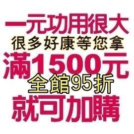 【??培菓寵物48H出貨??】訂單結帳金額滿1500元以上(1元加購好禮) 特價1元(限購1次)