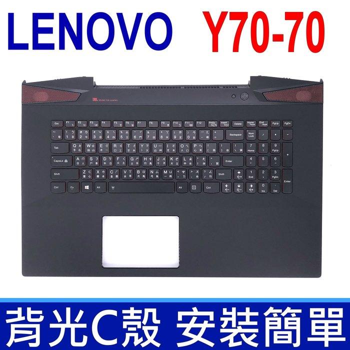 LENOVO 聯想 Y70-70 背光 C殼 黑色 繁體中文 鍵盤 Y70P-70 Y70-Y70T Y70-80