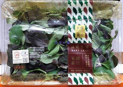 美兒小舖COSTCO好市多代購~有機栽種 貝比生菜(200g/盒)