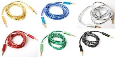 [GIFUTO] 專業線材 3.5mm AUX -IN 金屬蛇皮編織公對公音頻線 喇叭線 音源線 1米長– 六色可選