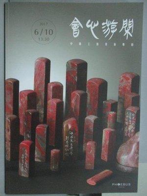 【書寶二手書T8/收藏_ZBT】高雄富...