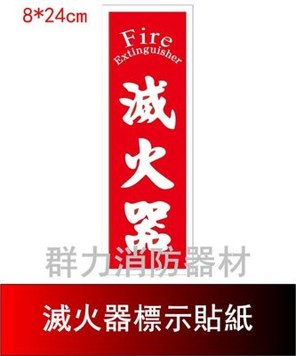 ☼群力消防器材☼ 滅火器標示貼紙 8*24cm