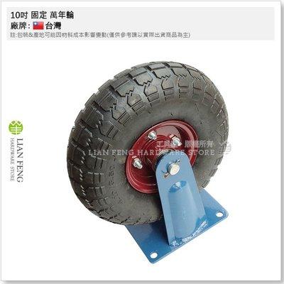 【工具屋】10吋 固定 萬年輪 附座 硬輪 推車輪 石頭輪 固定座 車輪胎 硬輪胎 水泥車 推車 鐵板車