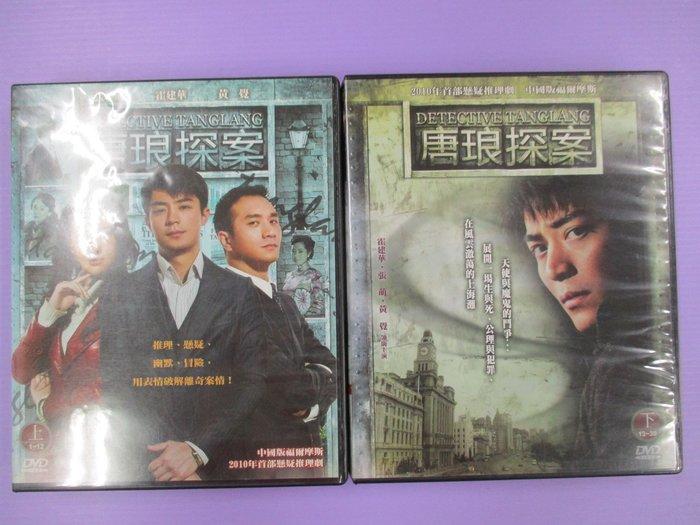 【大謙】《 唐琅探案 》霍建華.張萌.黃覺.金莎.(全5碟.30集) 台灣正版二手DVD