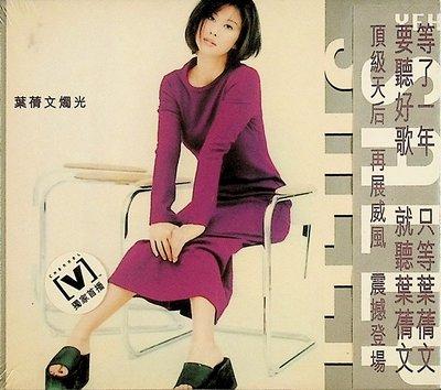 【198樂坊】葉蒨文 -燭光(..................全新)NEW