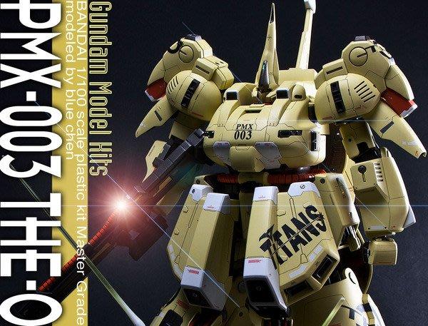 MG 1/100 PMX-003 THE-O 改造塗裝完成展示品(鋼彈模型代工)