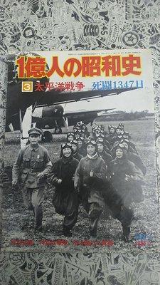 《1億人之昭和史:太平洋戰爭》日本出版 二戰抗戰歷史