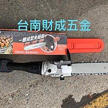 插電砂輪機/充電式砂輪機 都可直上 變鏈鋸機 {西德鋼鏈} 單賣鏈鋸組