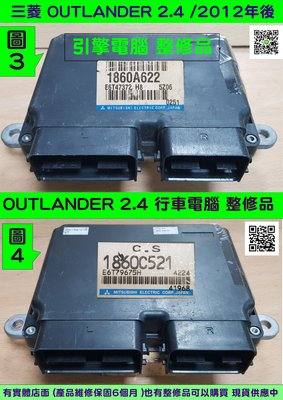 三菱 OUTLANDER 2.4  引擎電腦 2012-(勝弘汽車) 186C521 ECM ECU 行車電腦 維修 圖