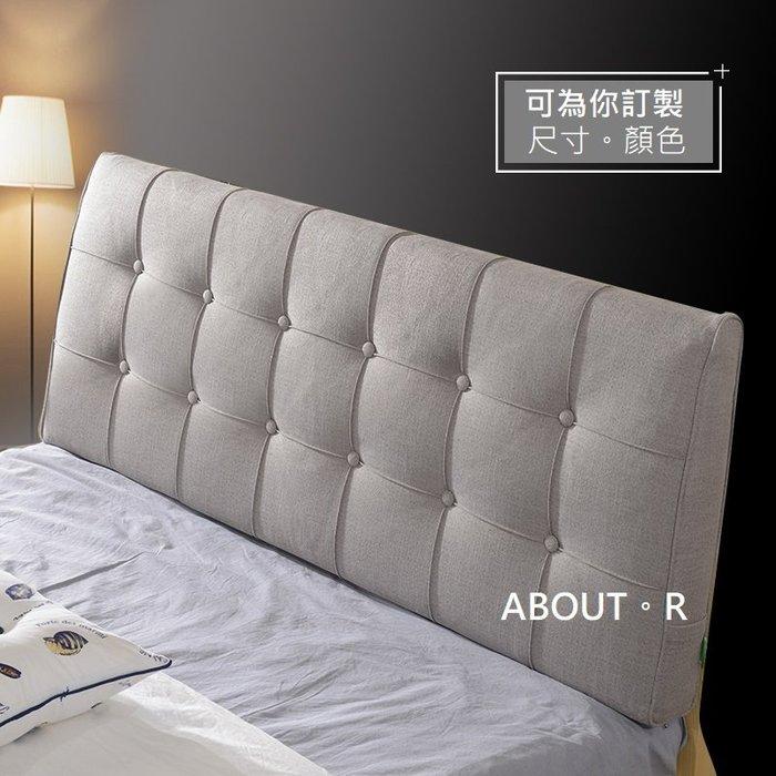 ABOUT。R 拉扣時尚靠墊北歐床頭片軟包床頭墊無床頭片靠墊有床頭片雙人床靠背枕可拆洗布藝棉麻塌塌米床頭罩套可依尺寸訂製