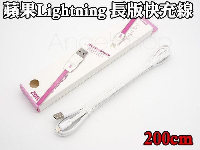《天使小舖》手機遊戲族最愛 200cm Lightning 充電線 快充線 傳輸線 apple iphone 6s 7