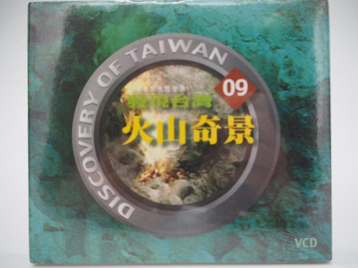 【月界二手書店】全新未拆封~發現台灣09  VCD光碟:火山奇景-台灣自然生態全集I(絕版) 〖科學〗CIG