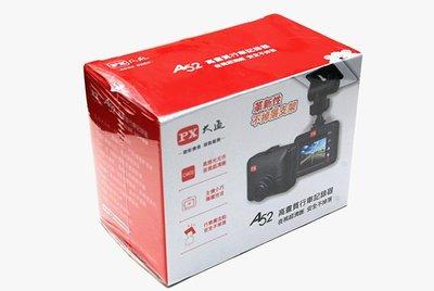 【蒐機王3C館】PX 大通 A52 行車紀錄器 黑色 100%新【可用舊機折抵購買】C0966-70-2