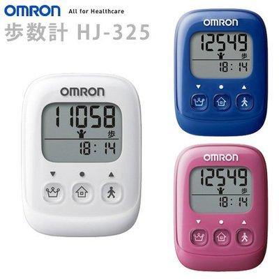 【現貨】日本直送 OMRON 歐姆龍 HJ325 計步器 計算 器 步數 健走 文字大 HJ-325 (三色可選)