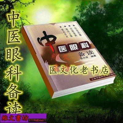 維文書坊 老書 中華醫書 中醫眼科備讀 書聶天祥編著 201 上海中醫藥大學出版社 2002年N1156