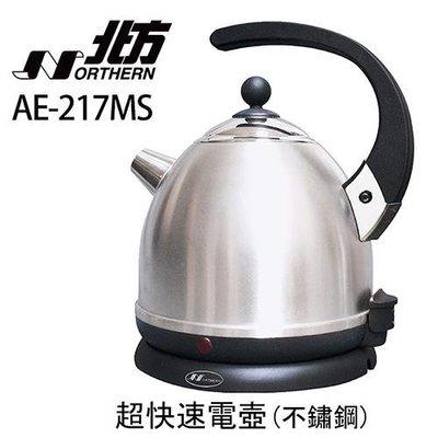 [EASY]德國北方電壺 AE-217MS (不銹鋼色) 新北市