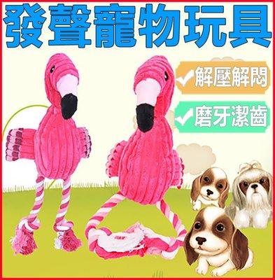 發聲寵物玩具【毛絨玩具】狗狗用品耐咬訓練潔齒磨牙動物棉繩 卡通火烈鳥狗狗玩具安睡陪睡 大型犬幼犬可參考《番屋》