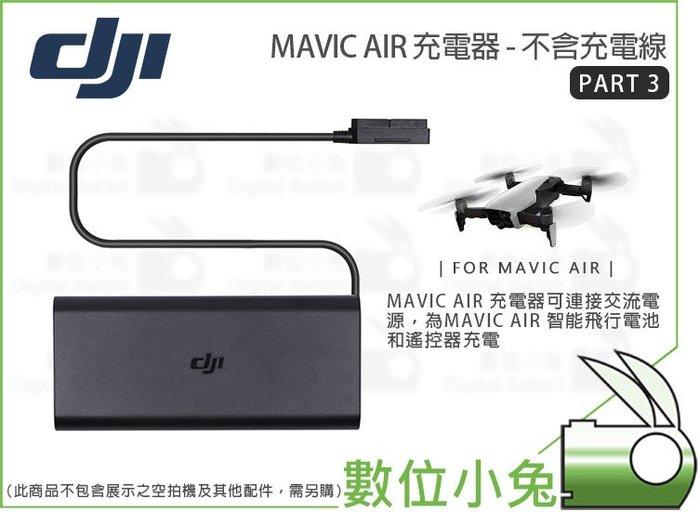 數位小兔【DJI 大疆 Mavic AIR 充電器-不含充電線 Part 3 】充電 智能飛行電池 遙控器 手機 公司貨