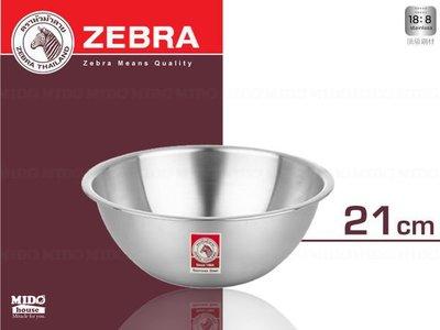 ZEBRA『斑馬牌不鏽鋼調理盆/打蛋碗』21cm《Midohouse》
