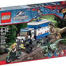 全新靚盒 Lego Jurassic World 75917 已停產 配同系 75938 75937 75936 75935 75934 75919