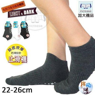 船襪  腳底健康按摩 防滑設計 止滑 船型  台灣製 三元第 LIGHT&DARK